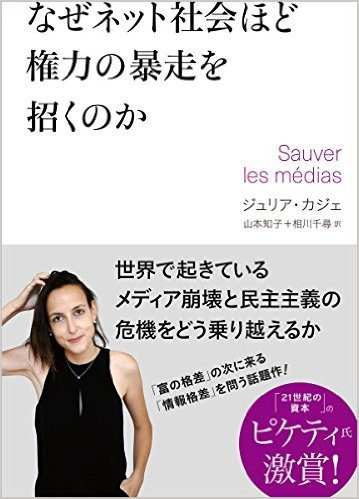 Save the medias, Japanese cover